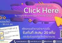 """ขอเชิญร่วมกิจกรรม """"Click Here for more Knowledge (Online) 2021"""""""