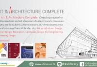 Art Architecture Complete ฐานข้อมูลทางด้านสถาปัตยกรรมศาสตร์และศิลปะ