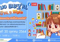"Facebook Live ""2 มอ แนะฐาน บ้าน ๆ Style"" - ตอน iQNewsClip คลิปปิ้งข่าวออนไลน์"