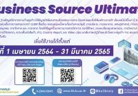 """ฐานข้อมูลวิชาการทางด้านธุรกิจ """"Business Source Ultimate"""""""