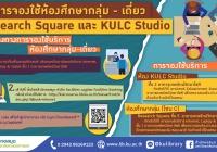 การจองใช้ห้องศึกษากลุ่มเดี่ยว Research Square และ KULC Studio