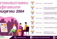 ตารางอบรมการสอนการรู้สารสนเทศ ประจำเดือน ตุลาคม 2564