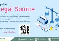แนะนำการใช้ฐานข้อูล Legal Source