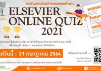 ขอเชิญชวนร่วมกิจกรรมตอบคำถาม Elsevier Online Quiz 2021