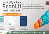 ขอเชิญใช้ฐานข้อมูล EconLit with Full Text
