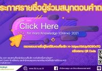 ประกาศรายชื่อผู้ร่วมสนุกตอบคำถาม  กิจกรรม Click Here for more Knowledge 2021 (Online)