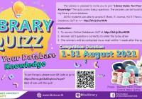 กิจกรรม Library Quizz : Test your database Knowledge