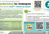 """เชิญชวนนิสิต ป.ตรี ร่วมกิจกรรม """"InfluenSer(vice) for Undergrad"""""""