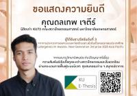 วิทยานิพนธ์ได้รับรางวัลจากการประกวดการออกแบบและก่อสร้างอย่างยั่งยืนคนแรกของประเทศไทย