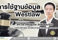 คลิปแนะนำการใช้ฐานข้อมูล Westlaw
