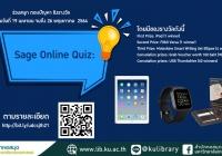 """ร่วมสนุกตอบปัญหาชิงรางวัล """"Sage Online Quiz"""""""
