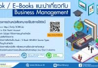 Book / e –Books แนะนำเกี่ยวกับ Business Management