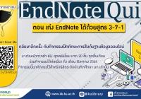 """EndNote Quiz ตอน """"เก่ง Endnote ได้ด้วยสูตร 3-7-1"""""""
