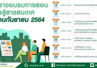 ตารางอบรมการสอนการรู้สารสนเทศ เดือนกันยายน 2564