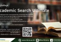 """ฐานข้อมูลสหสาขาวิชา """"Academic Search Ultimate"""""""