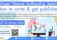 ขอเชิญผู้สนใจเข้าร่วมสัมมนาการเขียนและการตีพิมพ์บทความ จัดโดยสำนักพิมพ์ Springer Nature