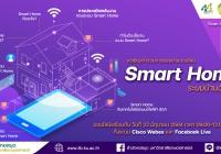 """ขอเชิญทุกท่านเข้าร่วมฟังการบรรยายออนไลน์ ในหัวข้อ """"ระบบบ้านอัจฉริยะ Smart Home"""""""