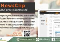 iQNewsClip เวอร์ชันใหม่! มีหน้าตาและฟังก์ชันของเว็บไซต์ที่เข้าใจง่าย ใช้งานสะดวกกว่าเดิม