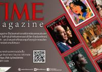 แนะนำ Time Magazine นิตยสารข่าวรายสัปดาห์เล่มแรกของสหรัฐอเมริกา