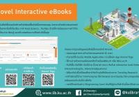 แนะนำฐานข้อมูลหนังสืออิเล็กทรอนิกส์ Knovel Interactive eBooks
