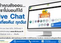 สำนักหอสมุด ให้บริการ Live Chat ถึงเที่ยงคืน ทุกวัน