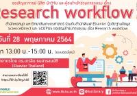 """ขอเชิญ ผู้สนใจเข้าร่วมอบรมเรื่อง """"Research workflow"""""""
