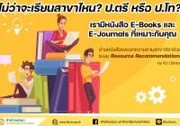 ไม่ว่าจะเรียนสาขาไหน? เรามี E-Books และ E-Journals ที่เหมาะกับคุณ
