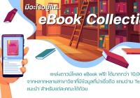 มีอะไรอยู่ใน eBook Collection