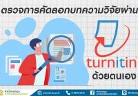 ตรวจการคัดลอกบทความวิจัยผ่าน Turnitin ด้วยตนเอง