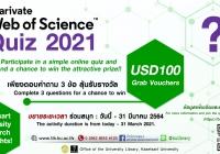 กิจกรรม Web of Science Quiz 2021 (ครั้งที่ 2)