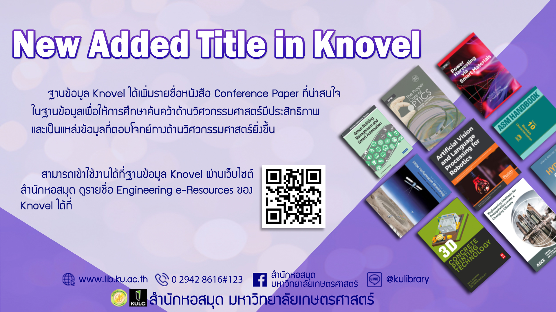 New Added Title in Knovel
