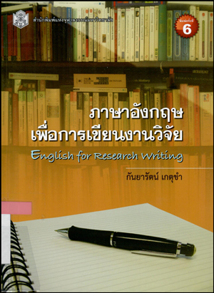 english for research writing