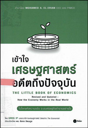 2the little book of economics